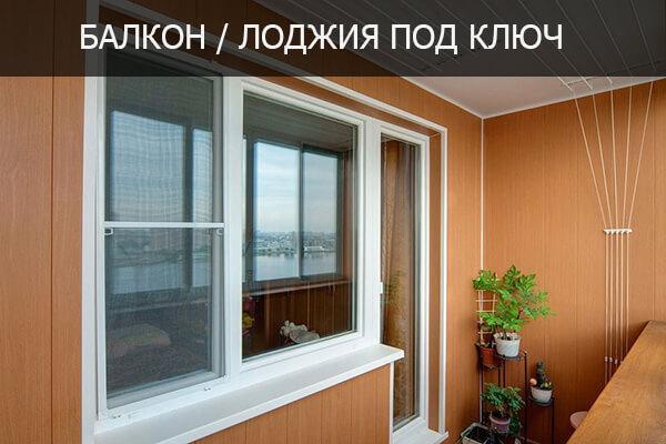Скидки на остекление и отделку балконов, лоджий. Скидки на ремонт квартир под ключ В Томске и Северске.