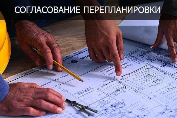 Скидки на узаконивание перепланировки, согласования перепланировки в Томске и Северске.
