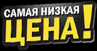 Самая низкая цена на ремонт и отделку в Томске. Нашли дешевле? Мы снизим цену от сметы конкурента!