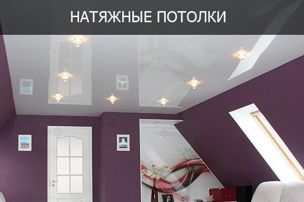 Натяжные потолки в Томске цены акции. Скидки на ремонт квартир под ключ В Томске и Северске.