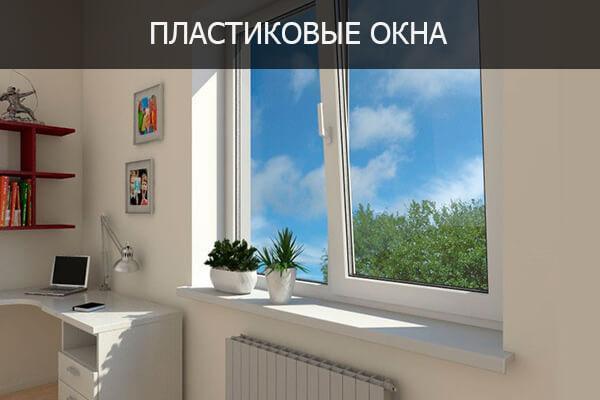 Пластиковые окна в Томске цены акции. Скидки на ремонт квартир под ключ В Томске и Северске.