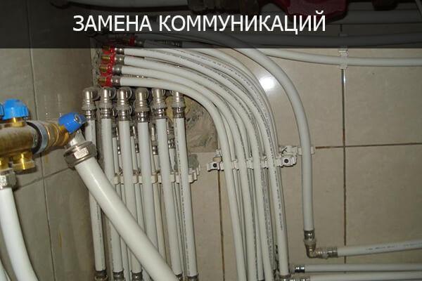 Скидки на замену коммуникаций в квартире, частном доме. Скидки на ремонт квартир под ключ В Томске и Северске.